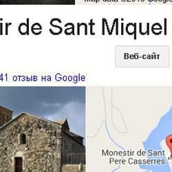 Сан Мигель дель Фай и Сант Пере дель Кассеррес 8